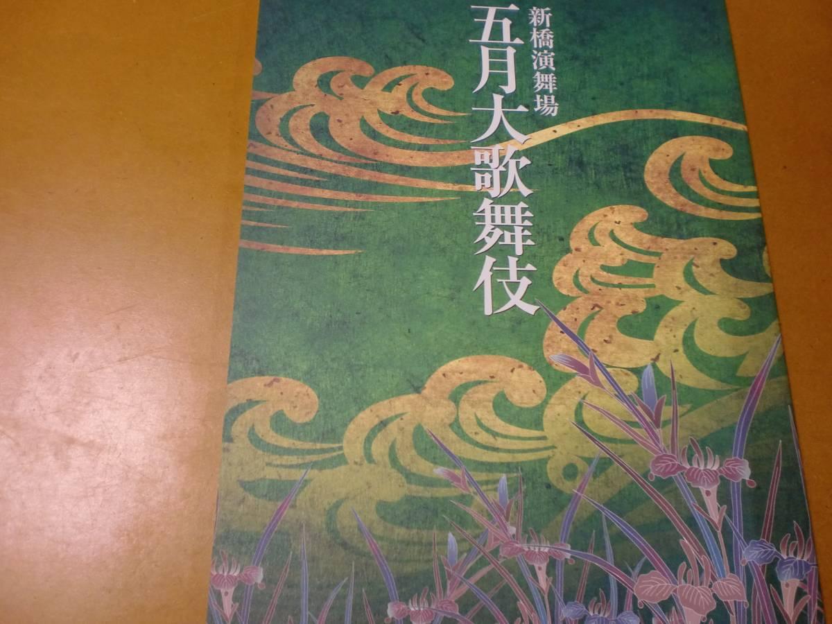 新橋演舞場  五月大歌舞伎   パンフ    平成十九年五月