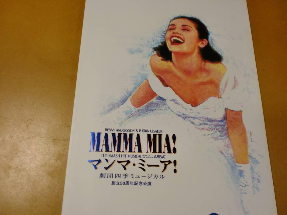 マンマ・ミーア!  劇団四季ミュージカル 創立50周年記念公演 パンフ