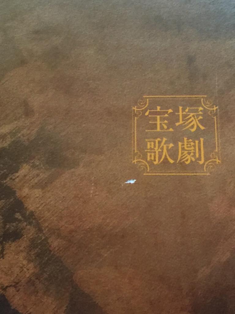 宝塚歌劇団 宙組 ◆『誰がために鐘は鳴る』◆プログラム&コレクションカード★パンフレット大空祐飛 野々すみ花 蘭寿とむ 北翔海莉_画像3