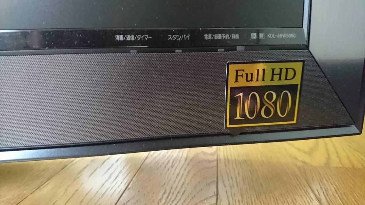 引き取り配送可 東京都北区豊島 SONY ソニー 46V型 BRAVIA KDL-46W5000 2008年製 液晶テレビ TVリモコン RMF-JD002 RM-JD015_画像9