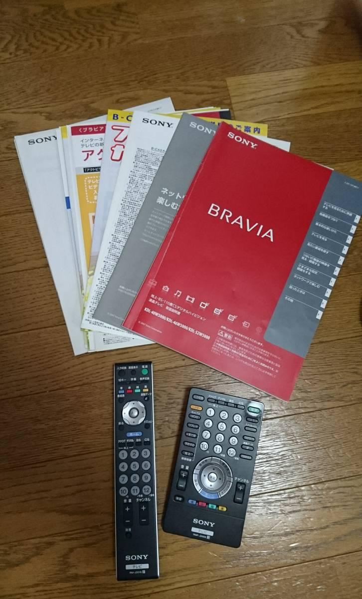 引き取り配送可 東京都北区豊島 SONY ソニー 46V型 BRAVIA KDL-46W5000 2008年製 液晶テレビ TVリモコン RMF-JD002 RM-JD015_画像10