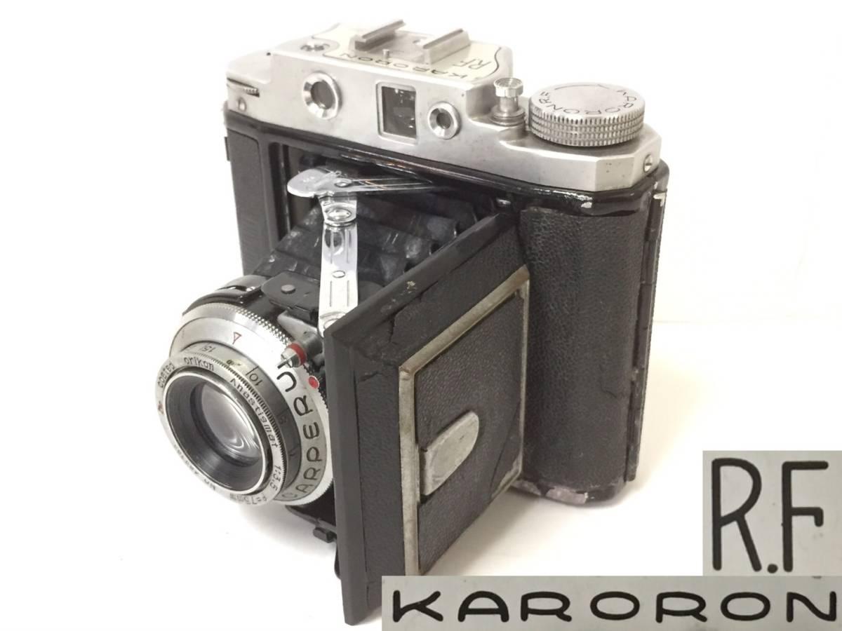 468: KURIBAYASHI/栗林/スプリングカメラ/蛇腹カメラ/KARORON R.F/ジャンク扱い