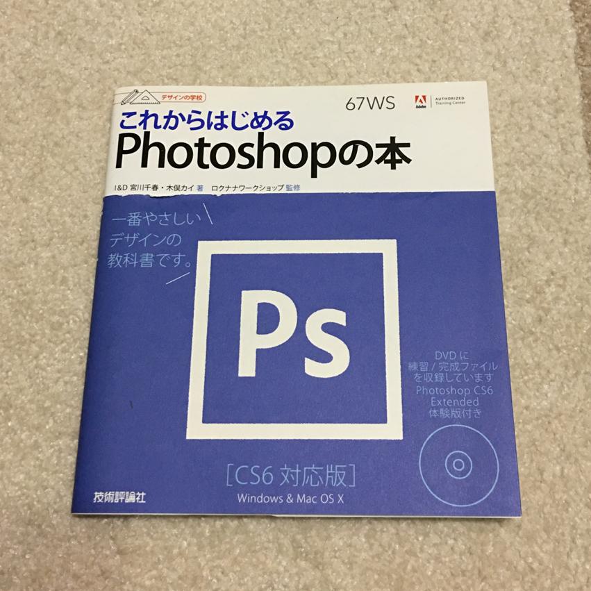 デザインの学校★これからはじめる Photoshopの本 CS6 対応版
