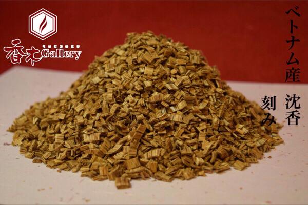 ベトナム産 良質 沈香 刻み 100g 香木 仏具 焼香 伽羅