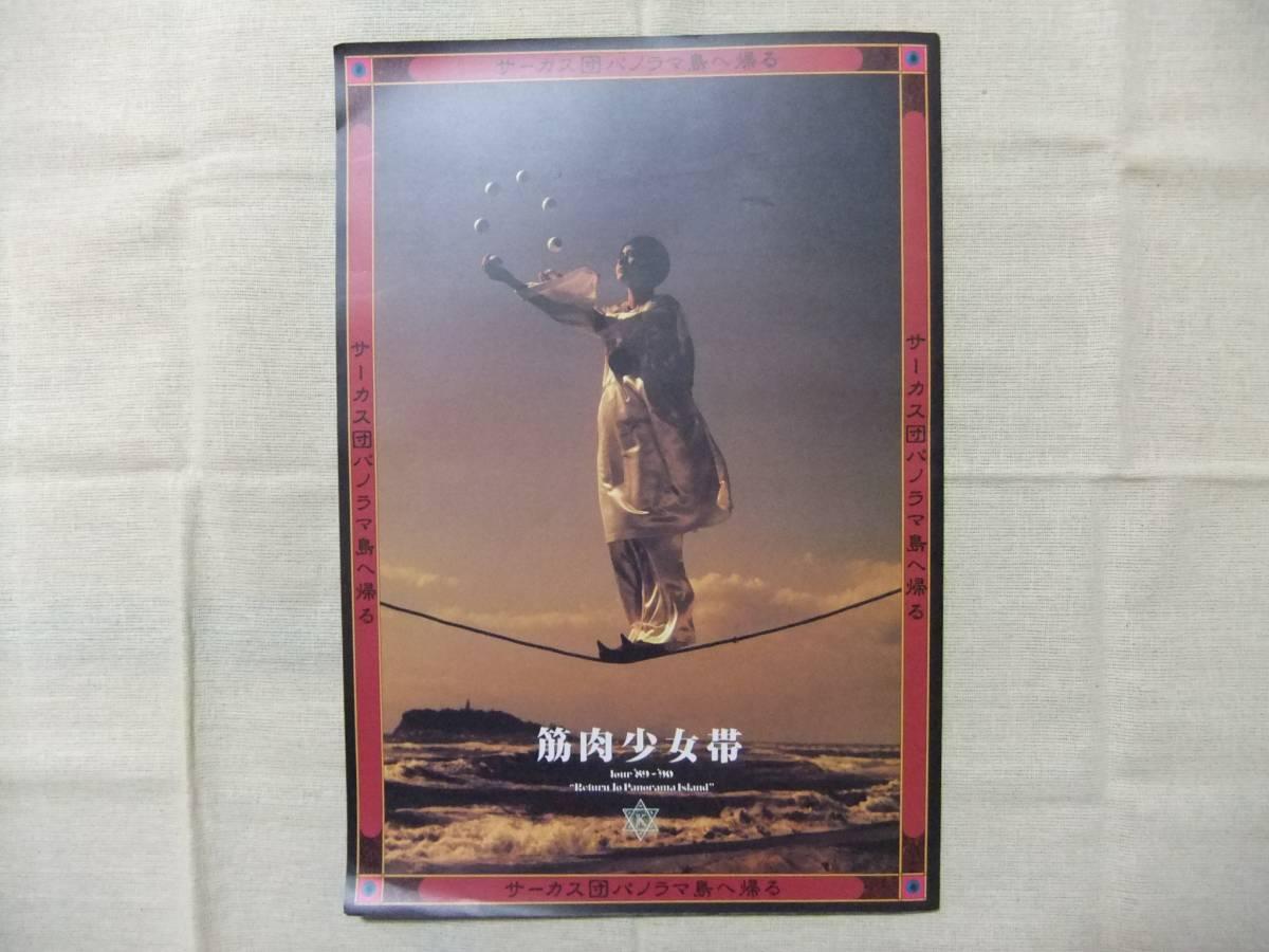 筋肉少女帯 ツアー パンフレット 89-90年 サーカス団パノラマ島へ帰る