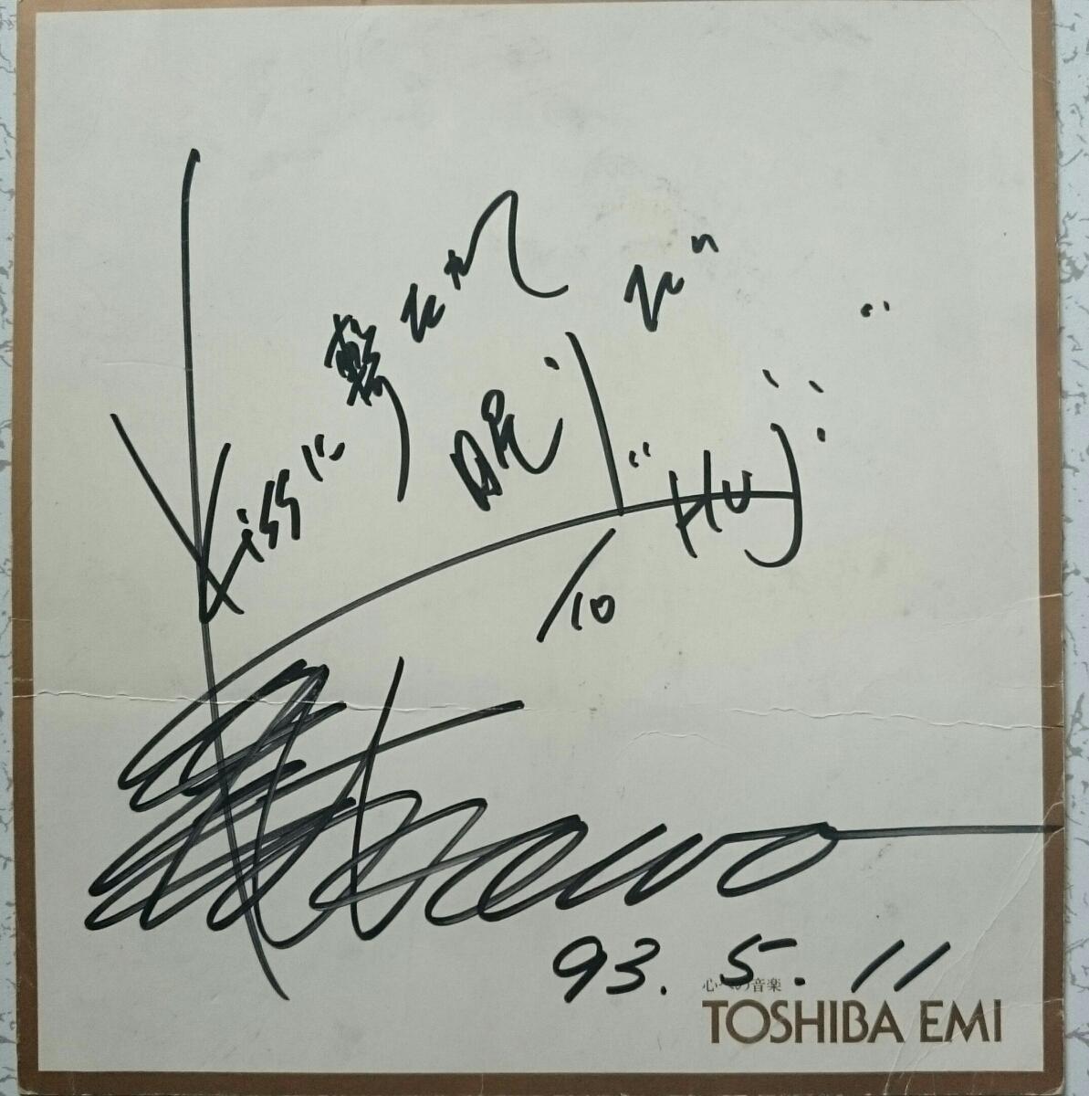 ●吉川晃司●サイン色紙●1993.5.11