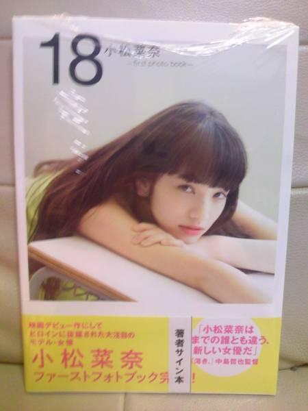 小松菜奈★直筆サイン入り写真集「first photo book 18」