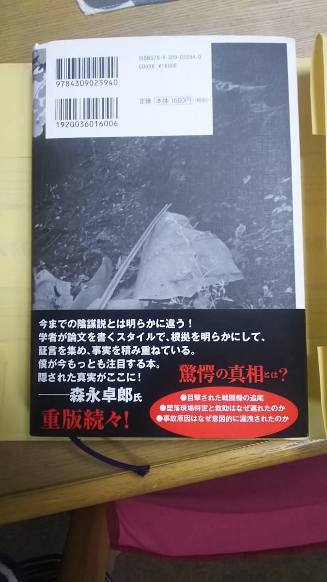 日航123便墜落の新事実 青山透子 【中古】_画像2
