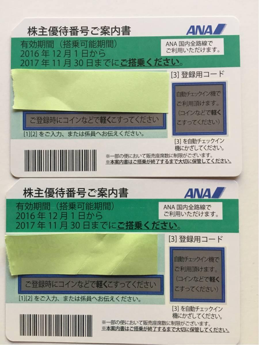 ANA 全日空 株主優待券 2枚セット (普通郵便込)