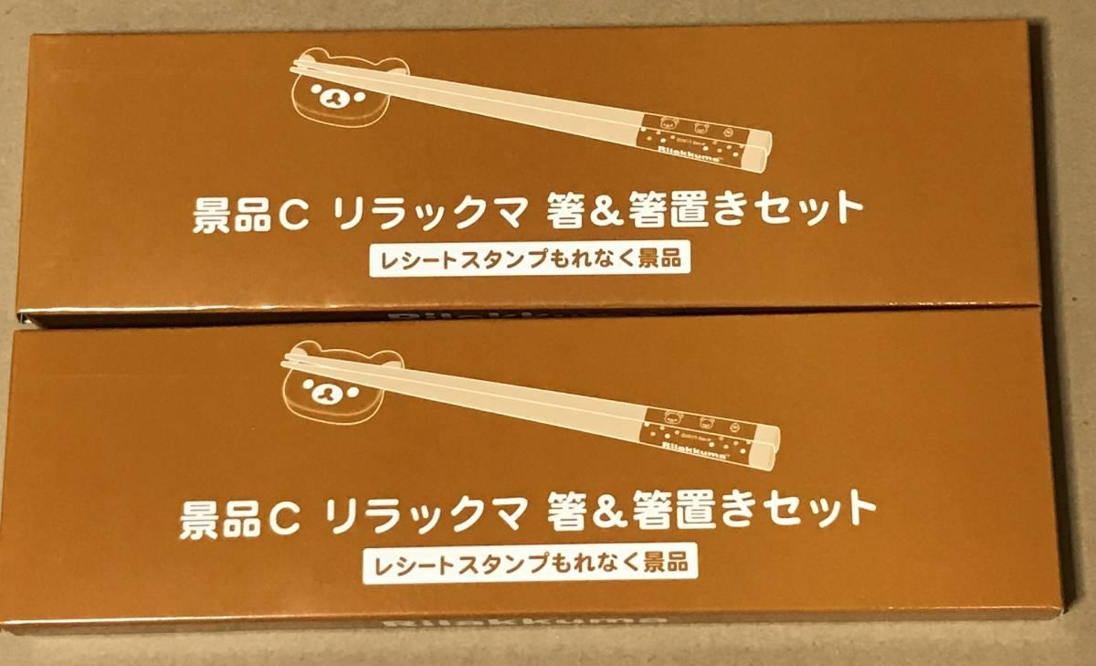 ローソン リラックマ 箸&箸置きセット 2個 グッズの画像