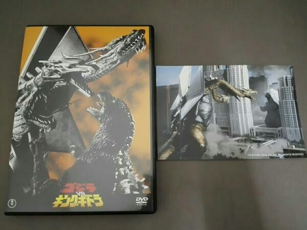 ゴジラvsキングギドラ<東宝DVD名作セレクション> グッズの画像