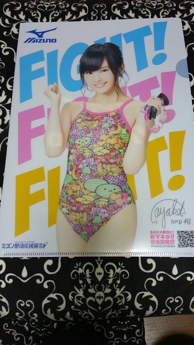 AKB48(NMB48)山本彩 非売品 クリアファイル ミズノ部活応援宣言 MIZUNOスポーツ シークレット 水着 ライブ・総選挙グッズの画像