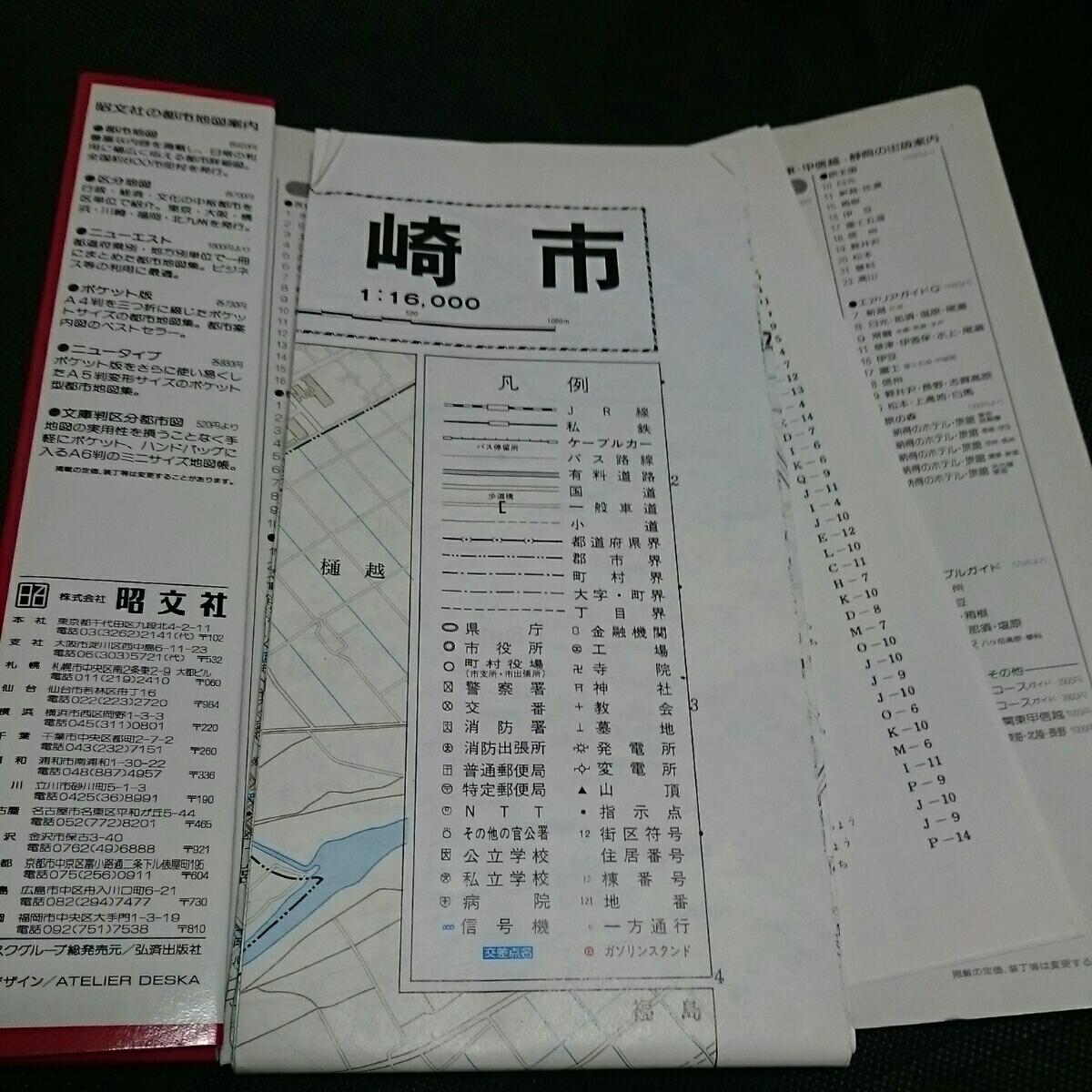 『エアリアマップ昭文社高崎市』4点送料無料古い地図多数出品_画像2