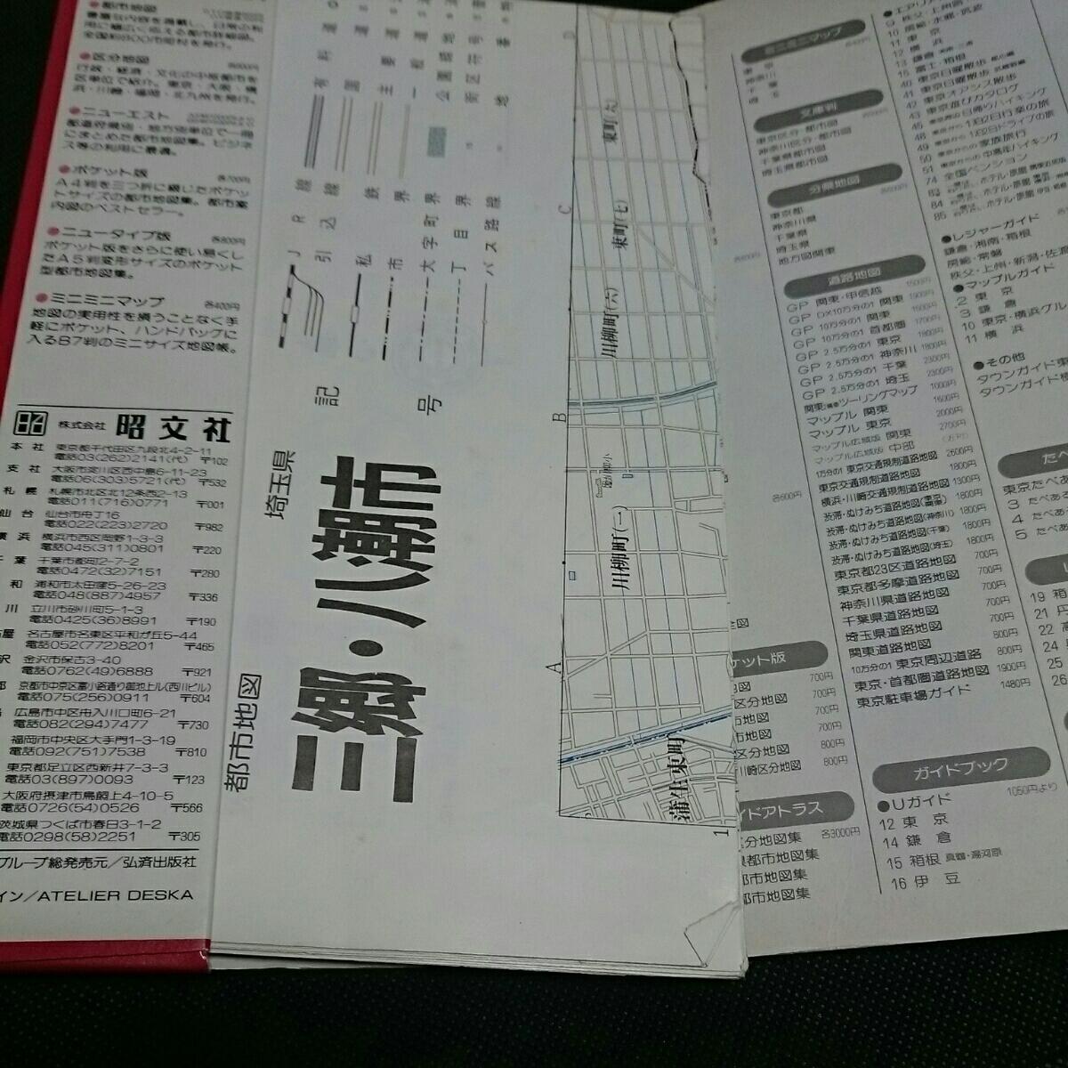 『エアリアマップ昭文社三郷市八潮市』4点送料無料古い地図多数出品_画像2