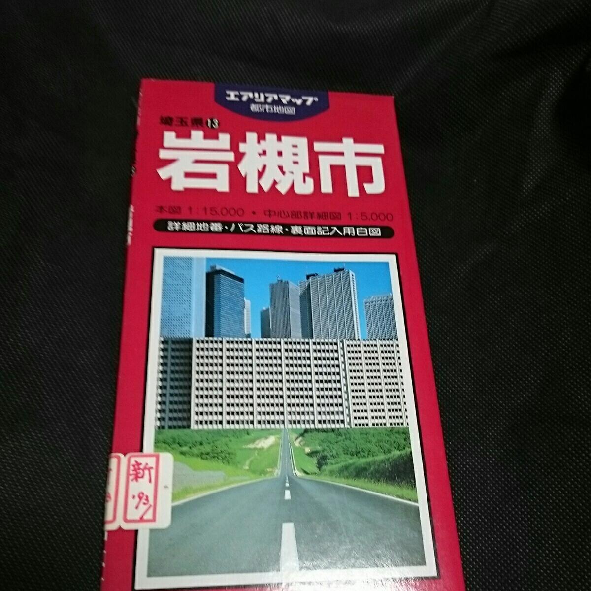 『エアリアマップ昭文社岩槻市』4点送料無料古い地図多数出品_画像1