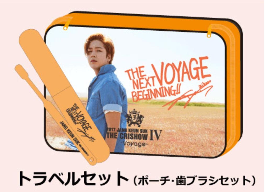 チャングンソク JANG KEUN SUK THE CRISHOW Ⅳ Voyage 公式グッズ トラベルセット ポーチ・歯ブラシセット