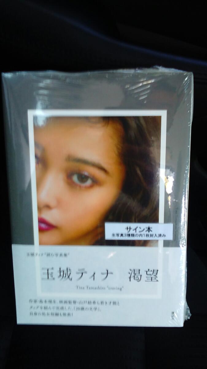 玉城ティナ読む写真集渇望 直筆サイン+生写真1枚 新品未開封