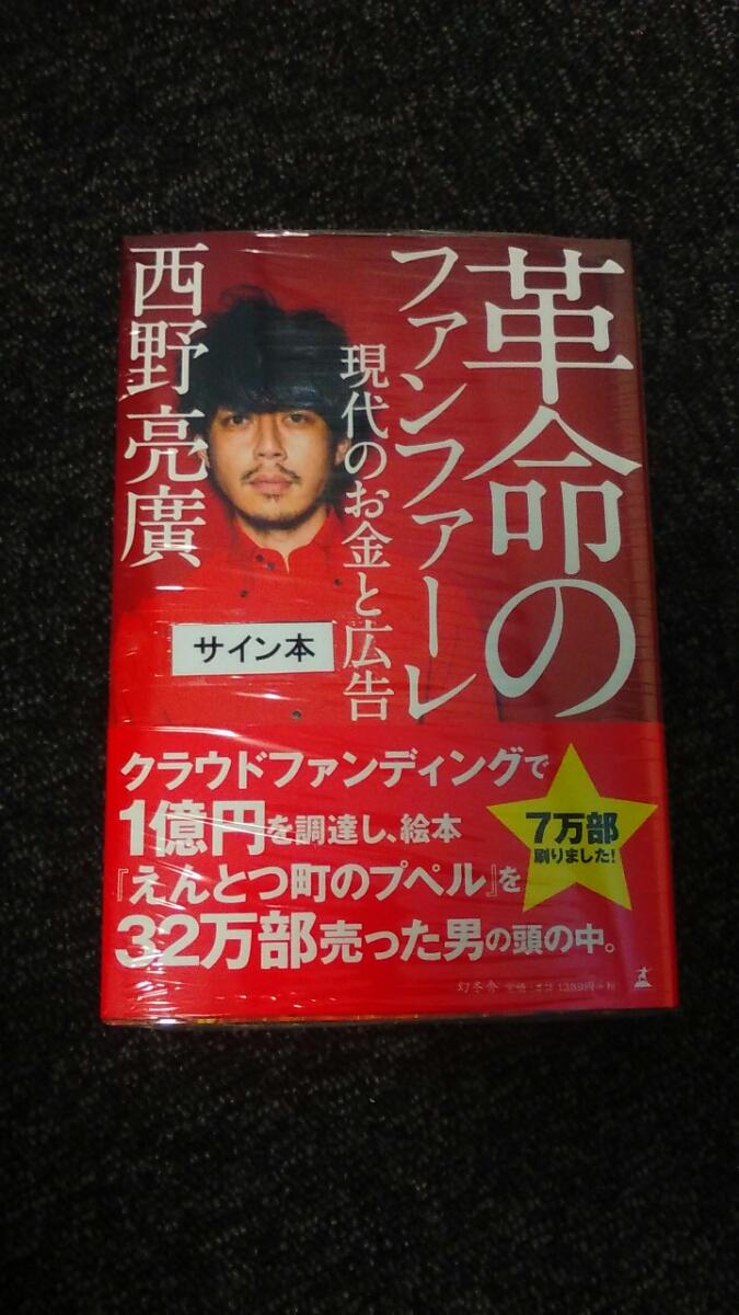 【定価スタート♪】キングコング 西野亮廣『革命のファンファーレ』直筆サイン本 新品未開封