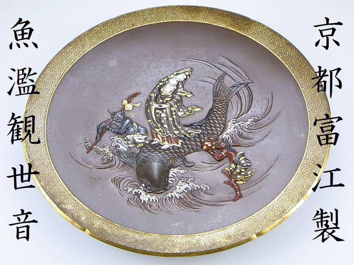 日本京都富江製!銅製本金純銀四分一赤銅高肉象嵌魚濫観世音紋金工飾皿