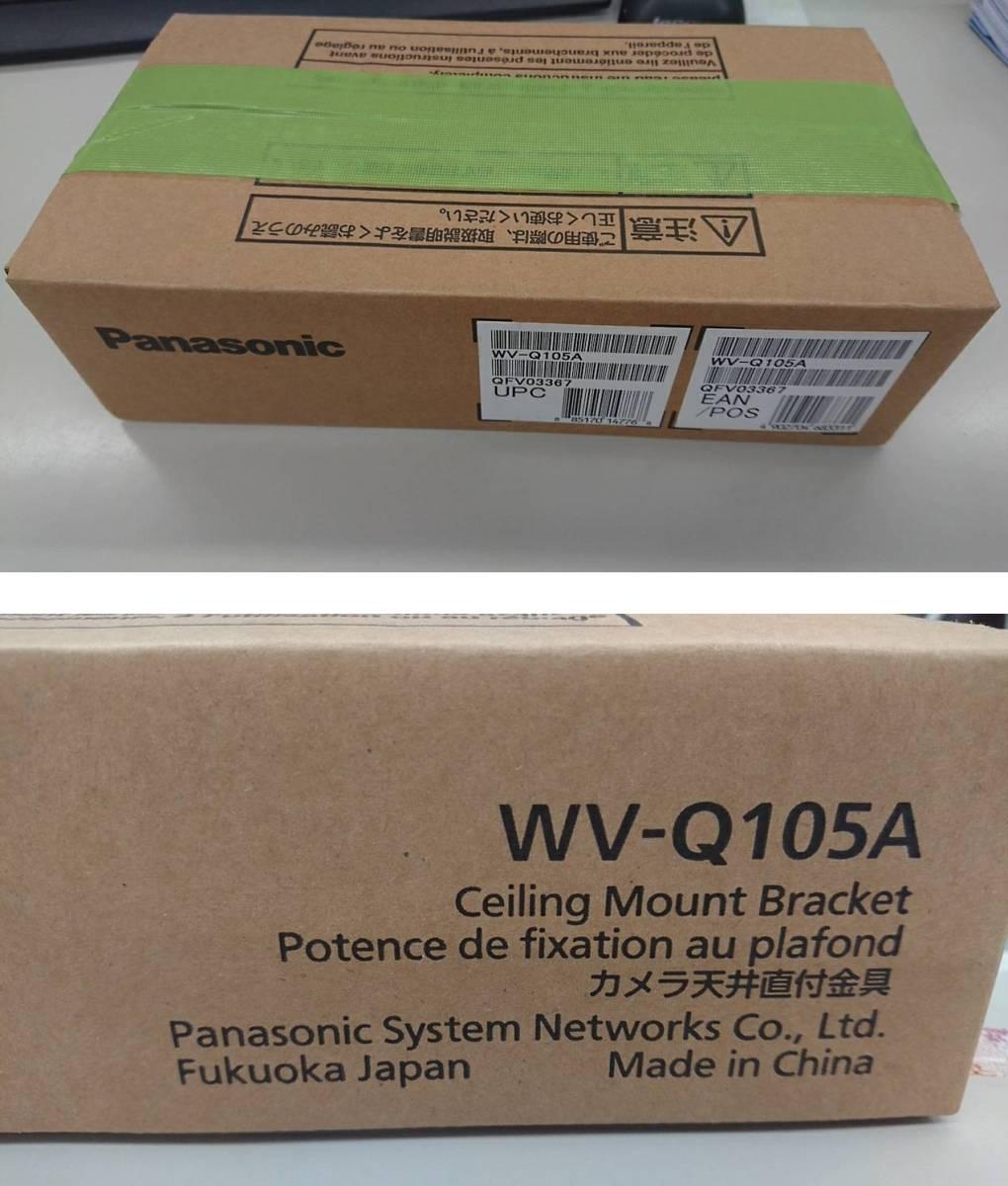 3個SET◎Panasonic【WV-Q105A】カメラ 天井直付金具 対応機種WV-SFN331/WV-SFN310J ドームカメラ専用_画像2