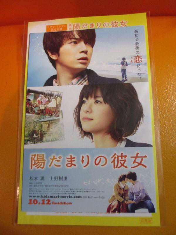 映画 「陽だまりの彼女」 セブンイレブン限定 先着特典 ポストカード(3枚セット) 松本潤・上野樹里