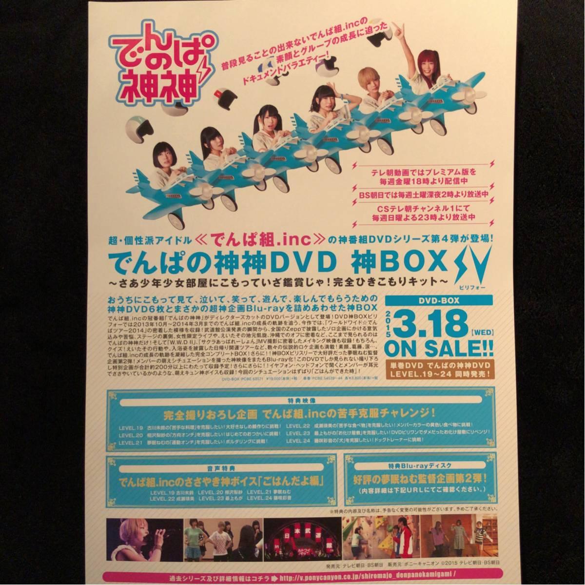 DVDチラシ★でんぱ組.inc / 「でんぱの神神 神BOX」