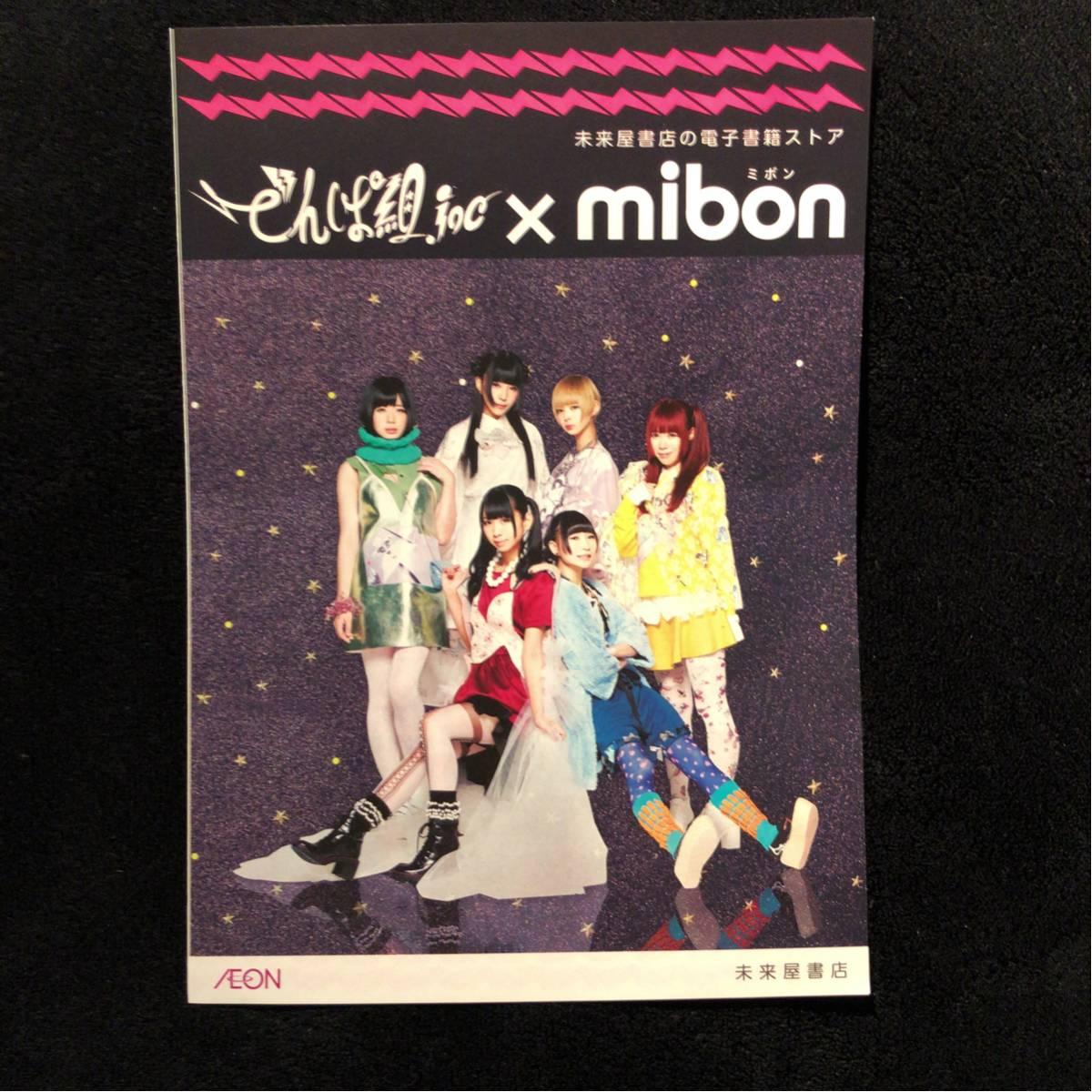 未来屋書店チラシ★でんぱ組.inc x mibon