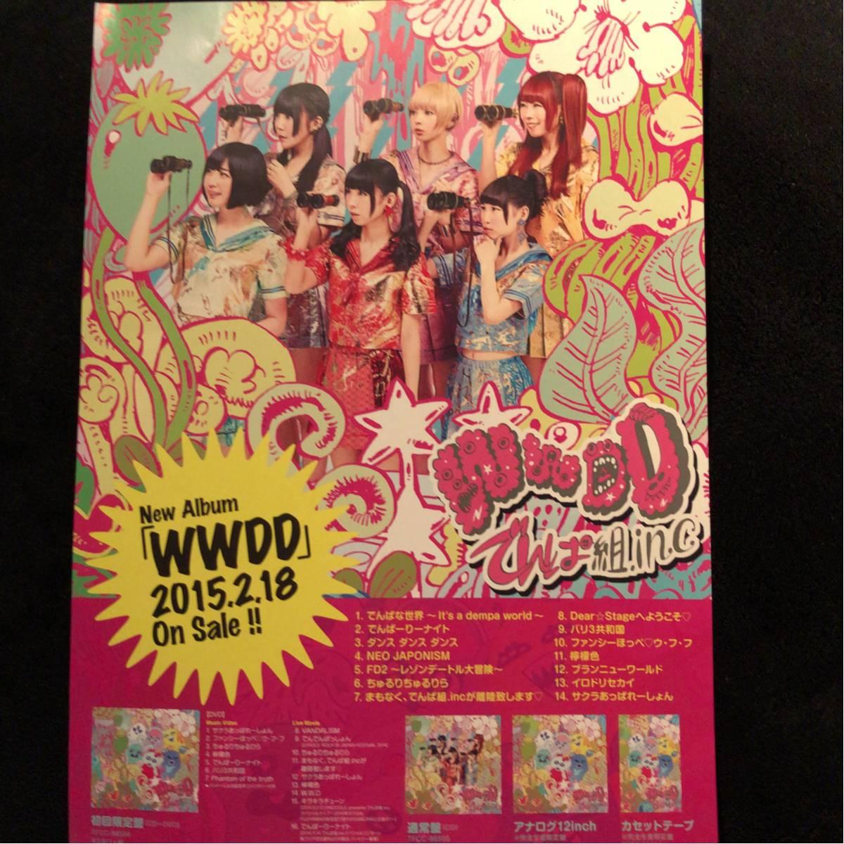 CDチラシ★でんぱ組.inc / 「WWDD」