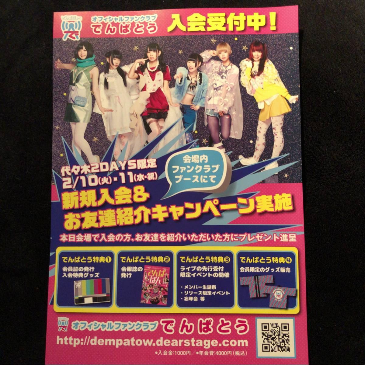 ファンクラブチラシ★でんぱ組.inc / オフィシャルファンクラブ 「でんぱとう」