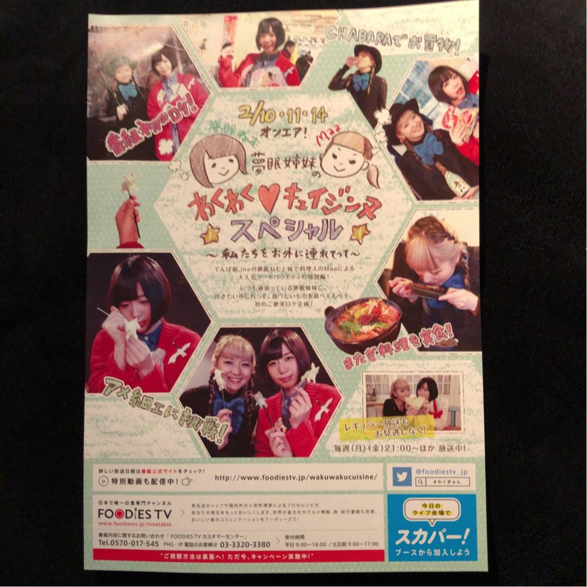 TV番組チラシ★でんぱ組.inc 夢眠ねむ 姉妹 / わくわくキュイジンヌスペシャル