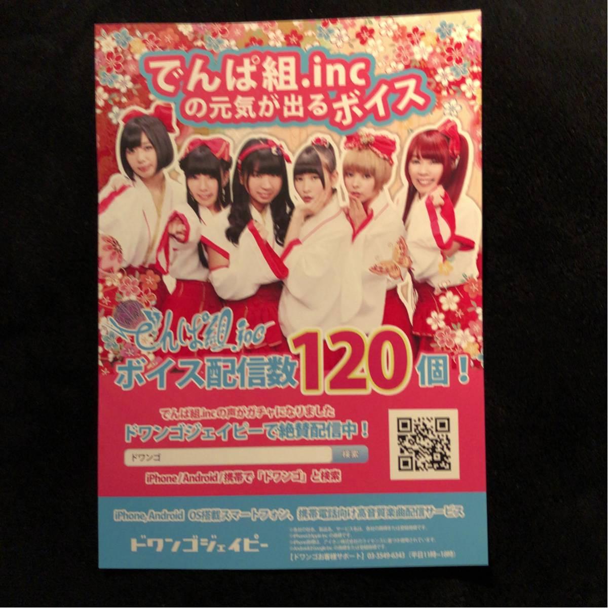 ボイス広告チラシ★でんぱ組.inc の元気が出るボイス