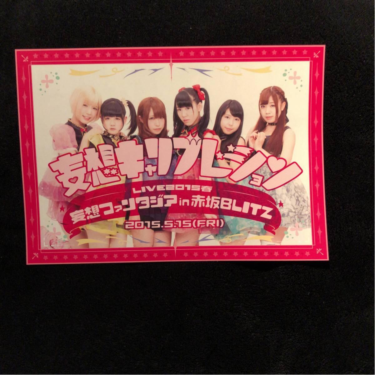 コンサートチラシ★妄想キャリブレーション / 妄想ファンタジアin 赤坂BLITZ
