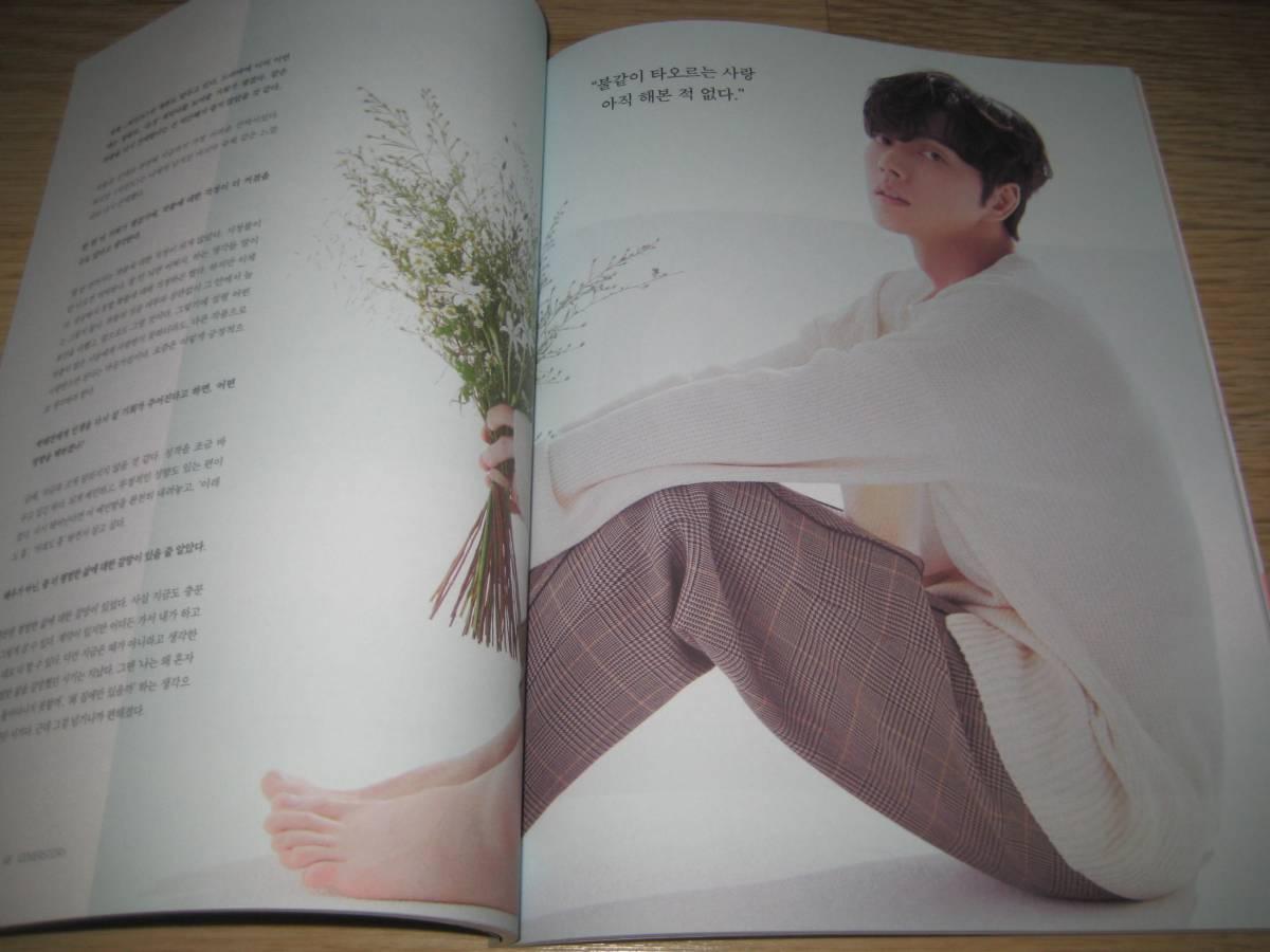 韓国雑誌パク・ヘジン 2017年10月 「The BIG ISSUE」