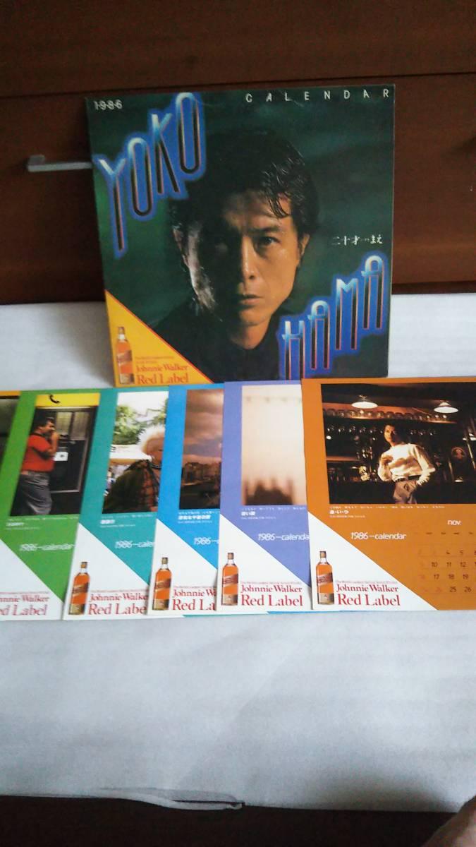 矢沢×ジョニ赤カレンダー1986 YOKOHAMA二十才まえコラボ