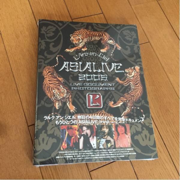 L'Arc~en~ciel ASIALIVE2005