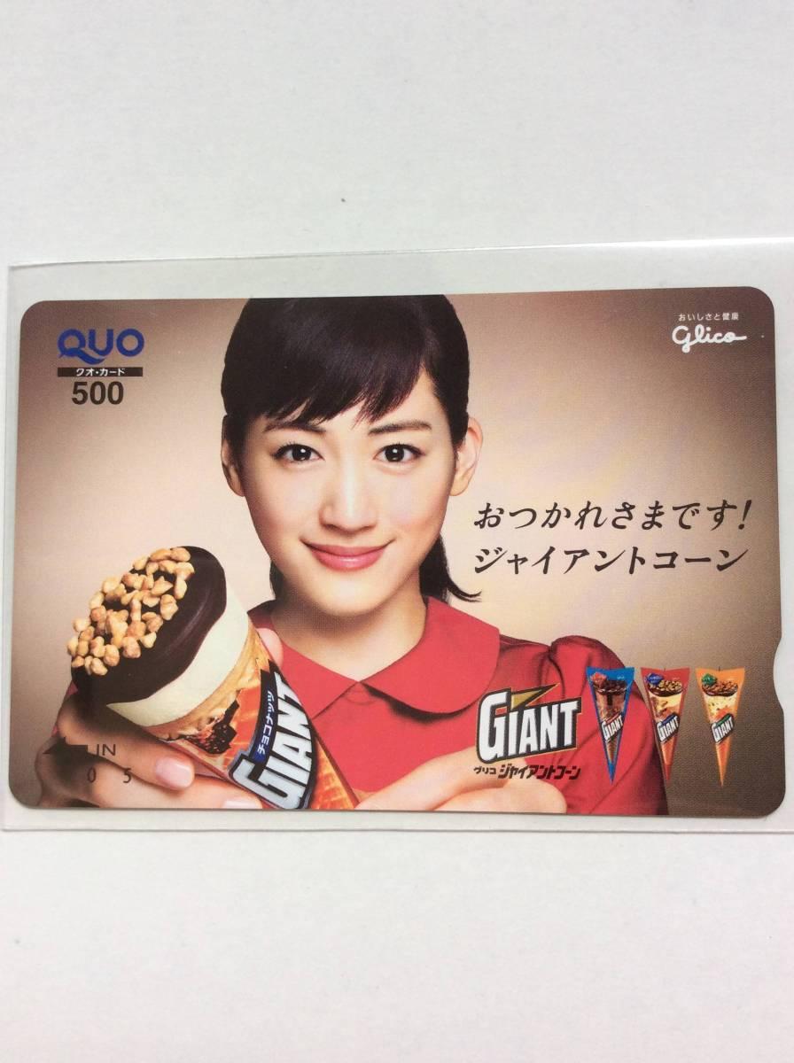 綾瀬はるか グリコ ジャイアントコーン QUOカード クオ・カード 500 未使用品 グッズの画像