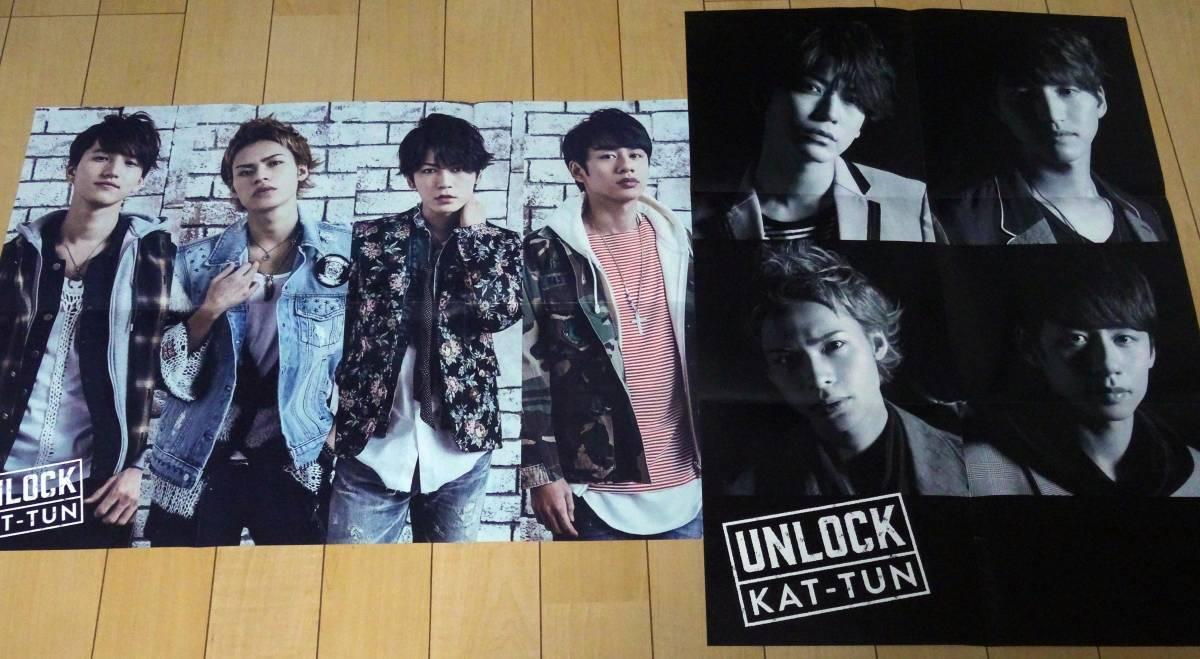 KAT-TUN ☆CD購入特典B2ポスター☆ 8枚