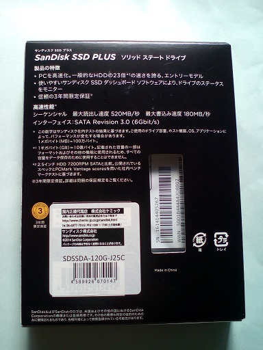 SanDisk SSD 120GB (未開封、未使用品)_画像2