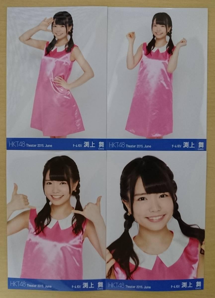 HKT48 2015 June 月別生写真 6月/渕上舞/コンプ ライブグッズの画像