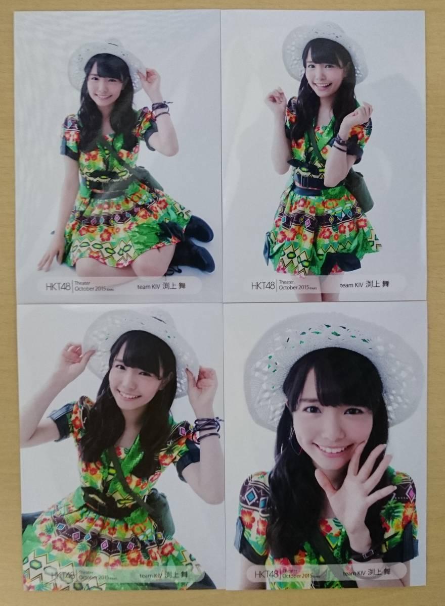 HKT48 2015 October 月別生写真 10月/渕上舞/コンプ ライブグッズの画像
