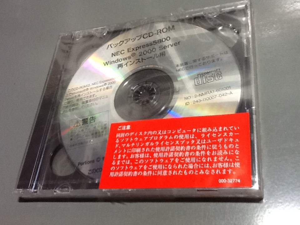 NEC EXPRESS 5800 Windows2000 Server / WindowsNT Server 4.0 再インストールCD @未使用2枚組@ 認証保障