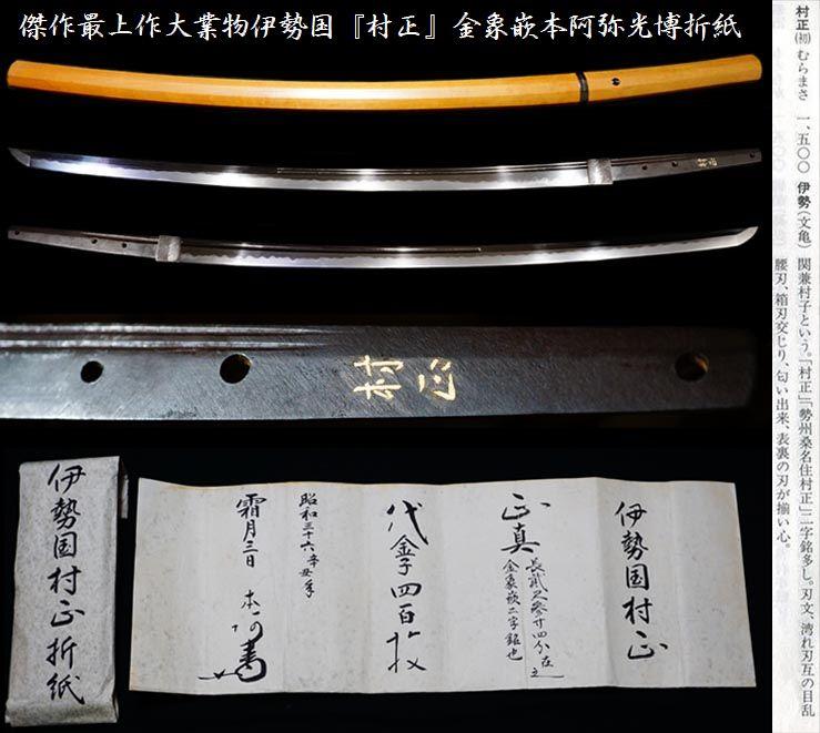 傑作最上作大業物伊勢国『村正』金象嵌本阿弥光博折紙激しく乱れる名刀