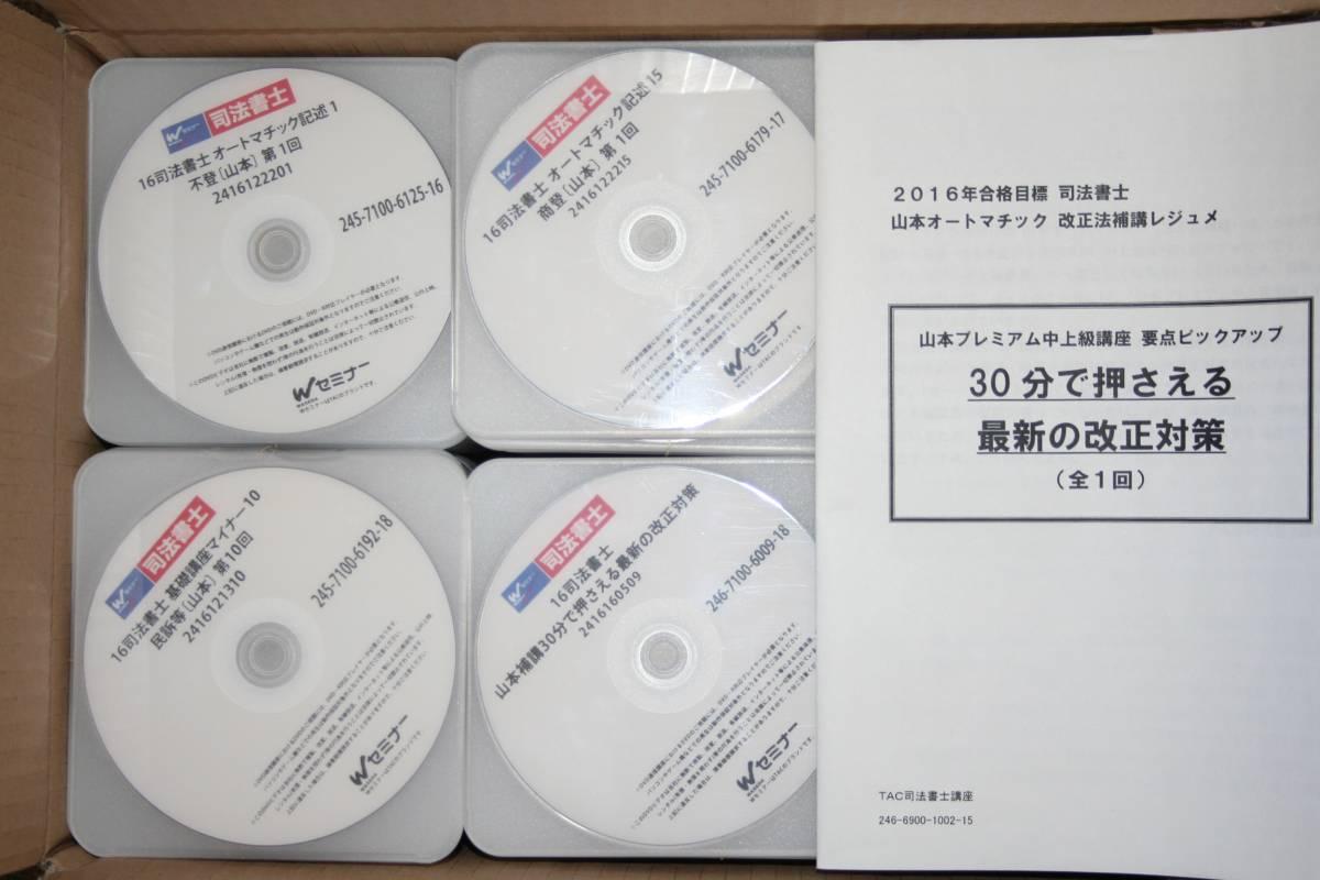 2016TAC Wセミナー 司法書士講座 山本 DVD147枚 送料無料