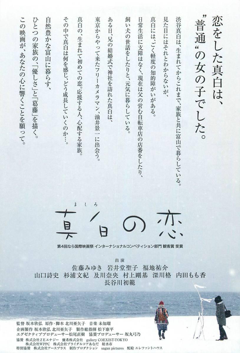 *1734佐藤みゆき『真白の恋』試写状 岩井堂聖子 福地祐介_画像1