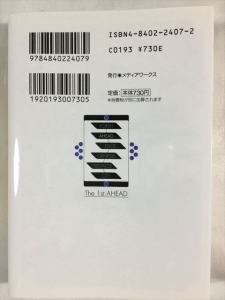 終わりのクロニクル 1(下) 川上稔 AHEADシリーズ 電撃文庫 か 5-17 SKU20171010-022_画像2