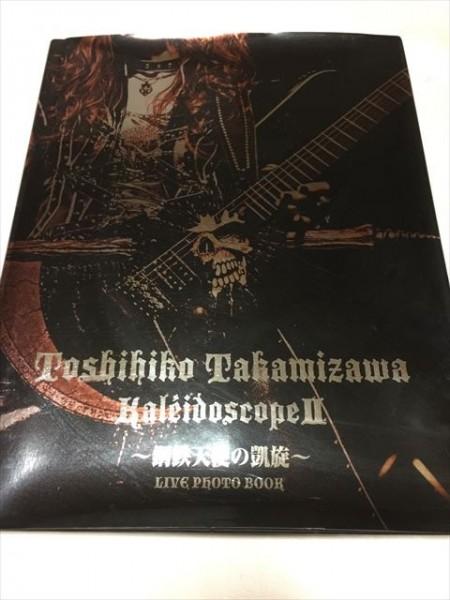 高見沢俊彦 KaleidoscopeⅡ 鋼鉄天使の凱旋 LIVE PHOTO BOOK