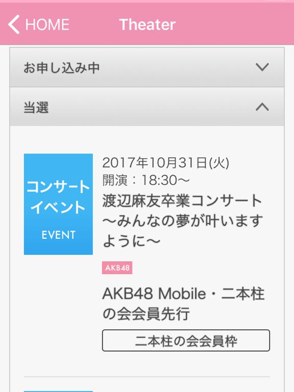 AKB48 渡辺麻友卒業コンサート~みんなの夢が叶いますように~ 10/31同伴枠入場確実 柱枠最速当選
