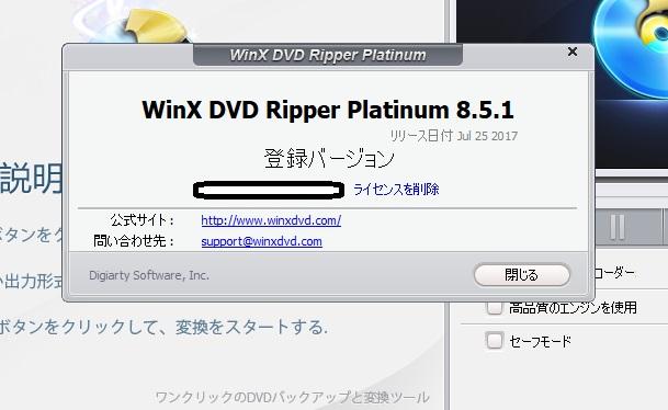 WinX DVD Ripper Platinum for Windows 8.5.1 (検:DVD mp4 H.264 ts iphone ipad コピー リッピング 変換 iso 解除