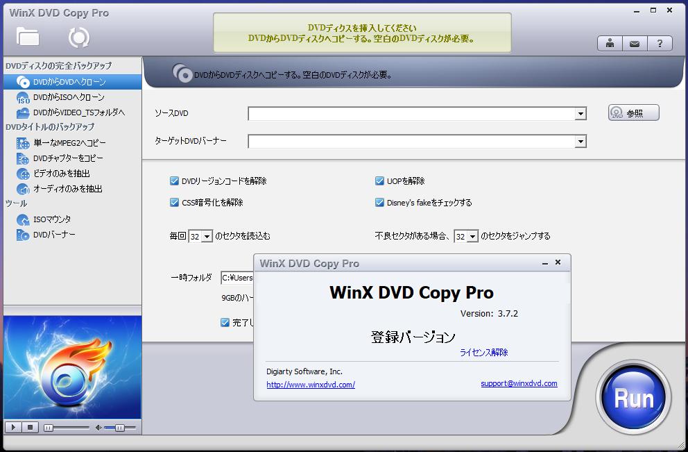 [4本set] WinX DVD Copy Pro + DVD Ripper Pt + HD Video Converter DX + MacX DVD Ripper Pro for Win [リッピング コピー 解除 編集 ISO]