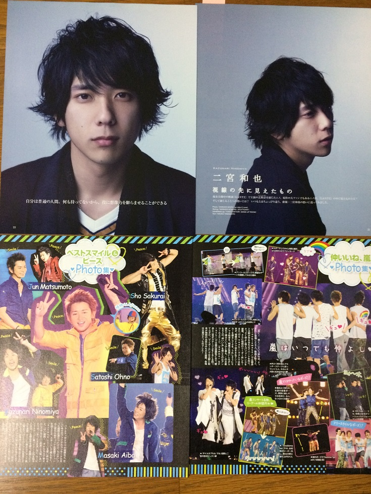 【嵐 POTATO 2011年3月号 切り抜き】